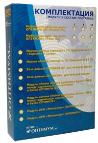 Специальная коробочная  версия системы ОПТИМУМ распространяется через многочисленную партнерскую сеть компании 1С, таким образом  программное обеспечение для автоматизации торговых представителей можно приобрести практически в любом  регионе России.