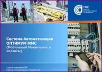 ОПТИМУМ ММС (Мобильный Мониторинг и Сервисы)